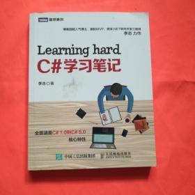 图灵原创:Learning hard C#学习笔记