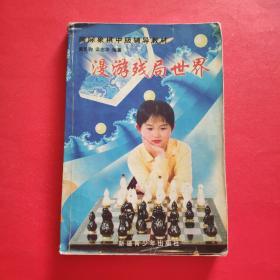 国际象棋中级辅导教材:漫游残局世界