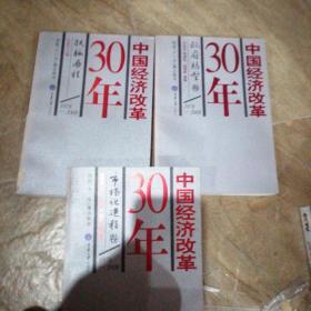 中国经济改革30年:市场化进程卷+抚脉历程卷+政府转型3本一起售