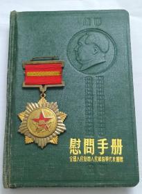 抗美援朝     慰问团纪念册、纪念章    一套通走