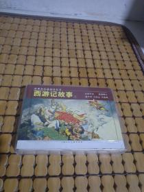 经典连环画阅读丛书  西游记故事1【全5册】
