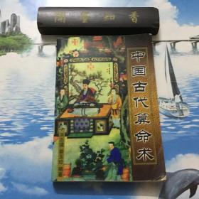 正版现货  中国古代算命术  一版一印     内页无写划