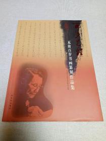 百步艺程:瓦翁百岁书画篆刻作品集