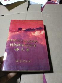 中国抗日根据地史国际学术讨论会论文集