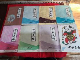 中州民俗:试刊,试刊2,1987年1 2,1988年2 3 4,1989年2(8本合售)