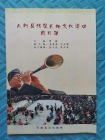 大新县传统民俗文化活动图片集