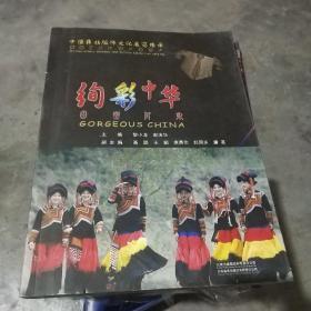 绚彩中华:中国彝族服饰文化展览图录   实物拍照  一版一印 货号33-1