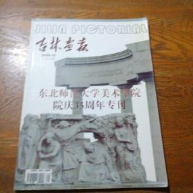 吉林画报 2008.10 东北师范大学美术学院院庆三十五周年专刊