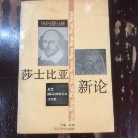 莎士比亚新论:武汉国际莎学研讨会论文集