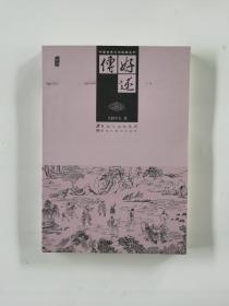 中国古典文学名著丛书:好逑传(插图)
