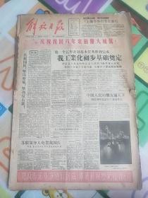 解放日报1957年10月1日