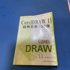 CorelDRAW 11经典效果100例