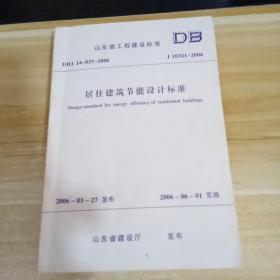 居住建筑节能设计标准  J10321-2006  山东省工程建设标准