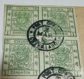 大龙邮票 无齿大龙邮票4连版 海外回流