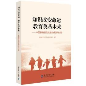 知识改变命运 教育奠基未来——中国教育脱贫攻坚的成就与经验