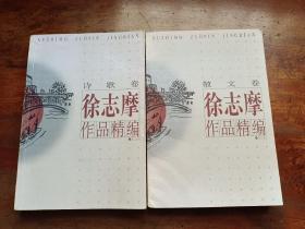 徐志摩作品精编(共2册)