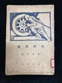 社會問題 民國 熊得山 1927