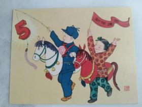 1955年贺卡 新年进步 (张乐平作)