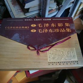 毛泽东珍品典藏(上下):毛泽东影集,毛泽东珍品集