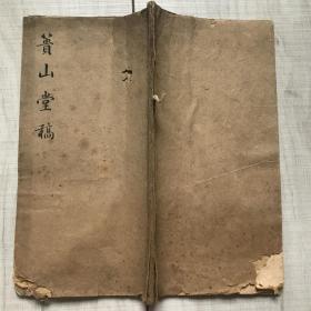 抄稿本【贵山堂稿】书法精绝