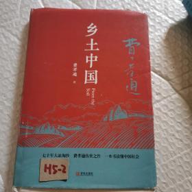 匠心阅读-乡土中国