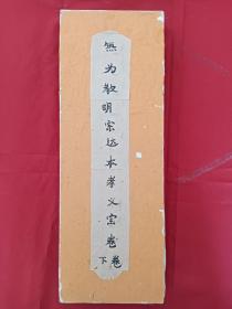 无为教 明宗达本孝义宝卷  下卷  经折装  木刻,整体保存好,此卷由于历史原因,存世量少,极具研究收藏价值