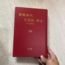 朝鲜时代 生进试 榜目 司马榜目 精装 全汉字
