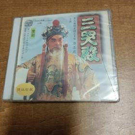 VCD:唐喜成演唱 豫剧《三哭殿》(全新未开封)外盒裂了