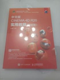 中文版CINEMA4DR20实用教程(全彩版)