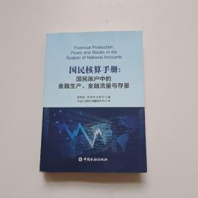 国民核算手册:国民账户中的金融生产、金融流量与存量