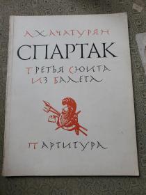 斯巴达克 哈恰图良  1960年俄文钢琴曲谱类 著名作曲家魏景舒签名藏书