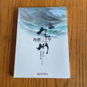 九州·海潮三十年