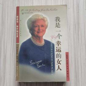 我是一个幸运的女人;芭芭拉.布什回忆