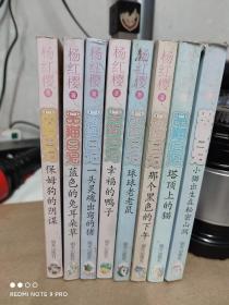 笑猫日记14本合售