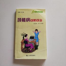 健康9元书系列:颈椎病可防可治