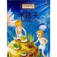 *能打动孩子心灵 的世界经典童话—水孩子❤ (英)金斯莱著,杜莹杰译 中国少年儿童出版社9787500797197✔正版全新图书籍Book❤