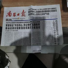 。南昌日报2019年7月25日