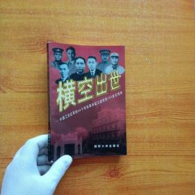 横空出世(中国工农红军的66个军和100名将帅) 【非馆藏】