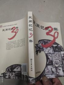 民间记忆30年