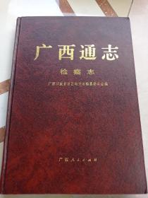 广西通志 检察志