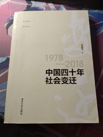 中国四十年社会变迁