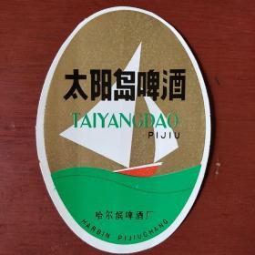 老啤酒标《太阳岛啤酒》保真 哈尔滨啤酒厂 私藏 基本全新 书品如图