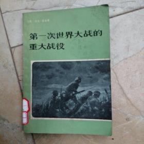 第一次世界大战的重大战役