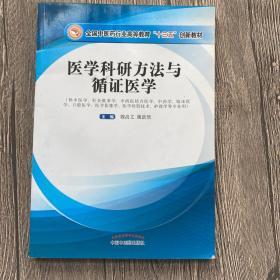 """医学科研方法与循证医学·全国中医药行业高等教育""""十三五""""创新教材"""