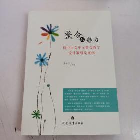 整合的魅力:初中语文单元整合教学设计策略及案例.
