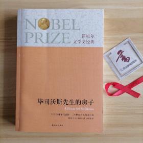 毕司沃斯先生的房子(奈保尔代表作)~诺贝尔文学奖经典丛书