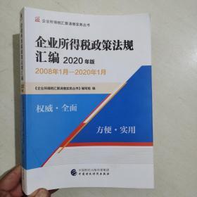企业所得税政策法规汇编(2020年版)正版库存未翻阅