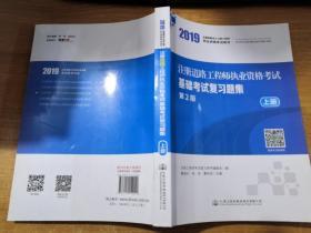 注册道路工程师执业资格考试基础考试复习题集(第2版)(上册单本)