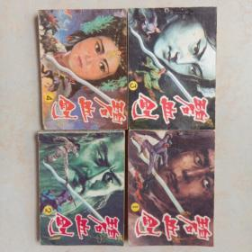 连环画:碧血剑(1-4合售)正版85品