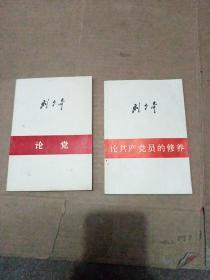 刘少奇巜论共产党员的修养+论党》二本合售